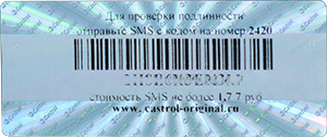 голограмма castrol